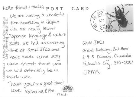 Japanese language school postcard