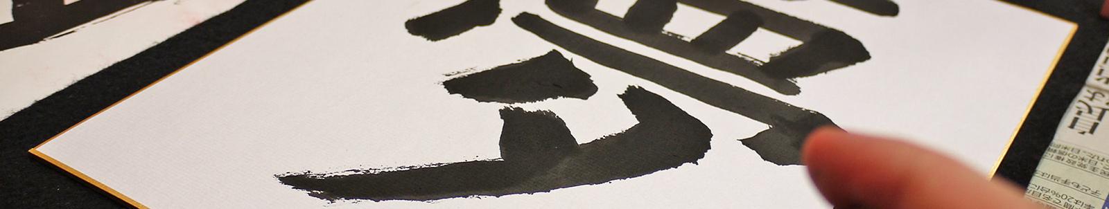 Calligraphy - Dream