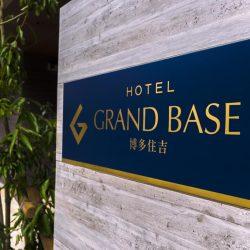 Hotel Fukuoka Grand Base Hakata Sumiyoshi's entrance plate