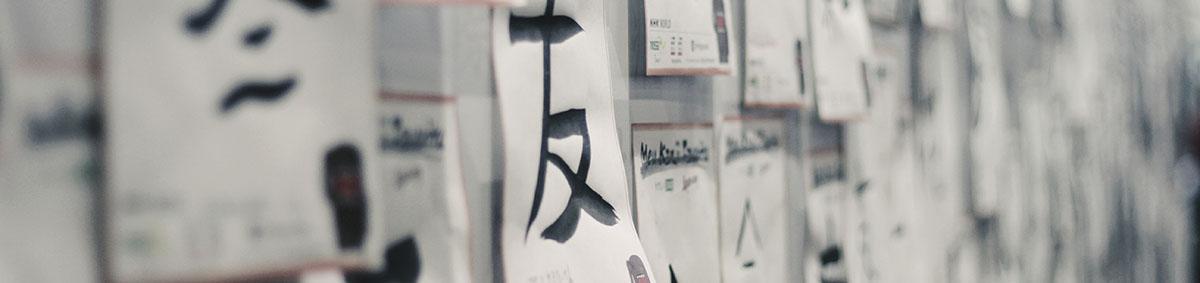 study Japanese kanji